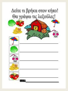 Greek Language, School Staff, Home Schooling, Activities For Kids, Letters, Education, Learning, Children, Books
