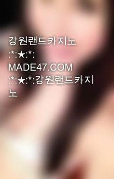"""""""강원랜드카지노  :*:★:*: SEXY77.COM :*:★:*:강원랜드카지노"""" by chayquing2b - """"…"""""""