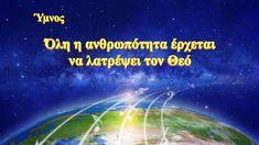 Χριστιανικοί ύμνοι | Όλη η ανθρωπότητα έρχεται να λατρέψει τον Θεό Worship God, Thankful, Videos, Movie Posters, Opera, Opera House, Film Poster, Billboard, Film Posters