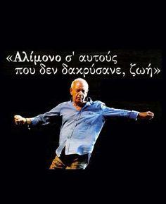 ΔΗΜΗΤΡΗΣ ΜΗΤΡΟΠΑΝΟΣ Song Quotes, Music Quotes, Song Lyrics, Music Is My Escape, Greek Music, Amazing Songs, Greek Quotes, Just Love, True Stories
