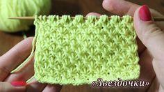 Узор «Звездочки» спицами, видео | Flower knitting pattern