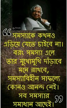 Good Morning Messages Friends, Good Morning Sunday Images, Good Morning Images Download, Bangla Love Quotes, Best Quotes, Life Quotes, Kalam Quotes, Love Sms, Morning Quotes