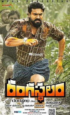This film was set in rural India in Chittibabu, a pure and innocent man with partial deafness, made a living by supplying water to farmland in the fictional village of Rangasthalam Dhruva Movie, Hindi Movie Film, Movies To Watch Hindi, Movies To Watch Online, Movies To Watch Free, Movies 2017 Download, Telugu Movies Download