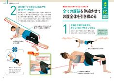 "The five-second abdominal muscles that Kaoru Matsui devised are three points: ""no strain on the body"", ""only five seconds once"", and ""crushing the belly muscles"". Simply hold your posture for 5 second Stomach Muscles, Abdominal Muscles, Pilates Workout, Exercise, Workouts, Convict Conditioning, Health Diet, Health Fitness, Shredded Body"