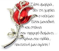 Αποτέλεσμα εικόνας για εικονες αγαπης Heart Ring, Happy Birthday, Brooch, Messages, Words, Rings, Paracord, Jewelry, Photography