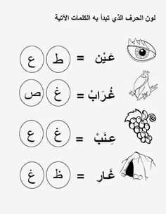 1000 images about arabisch on pinterest arabic alphabet learning arabic and in arabic. Black Bedroom Furniture Sets. Home Design Ideas