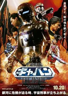 gavan the movie vostfr