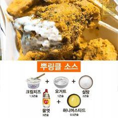 핵꿀맛 소스 레시피들 모음 : 네이버 블로그 Cooking Dishes, Cooking Tips, Cooking Recipes, Healthy Recipes, K Food, Food Menu, Food Porn, Home Food, Korean Food