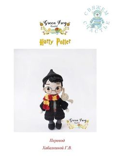 Our goal is to keep old friends, ex-classmates, neighbors and colleagues in touch. Harry Potter Dolls, Hp Harry Potter, Double Crochet Decrease, Half Double Crochet, Crochet Designs, Crochet Patterns, Crochet Ideas, Green Frog, Single Crochet Stitch