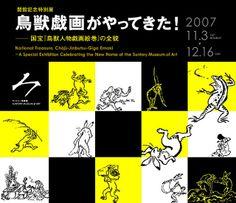 開館記念特別展 鳥獣戯画がやってきた!―国宝『鳥獣人物戯画絵巻』の全貌―
