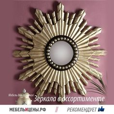 #мебель #зеркало #зеркала #мебельдлягостиной #мебельдляспальни #бонтемпи #bontempi #тюмень #сургут #нефтеюганск #екатеринбург #челябинск
