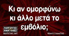 Greek Quotes, Jokes, Lol, Smile, Messages, Sayings, Funny, Husky Jokes, Lyrics