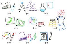有寫日記或筆記本的習慣,都會偶爾在本子裡,畫一些可愛的插圖,讓本來空白的筆記本,更加可愛時尚。以下教你如何畫出最漂亮的裝飾。    (圖片來源: illust.poneko.net)  首先,要有一隻 3 色的原子筆,除了攜帶方便,不管在辦公室或是學校,這都是必備的文...