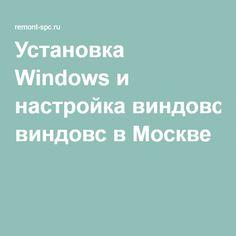 Установка Windows и настройка виндовс в Москве