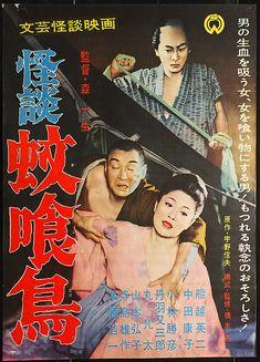 Black Pin Up, Japanese Film, Drama, Romance, Baseball Cards, Classic, Movies, Movie Posters, Romance Film