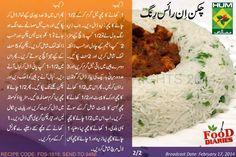 Chicken in Rice Ring Recipe method in Urdu Zarnak Sidhwa