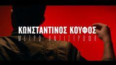 Κωνσταντίνος Κουφός - Μετρώ Αντίστροφα (5,4,3,2,1) | Official Music Vide...