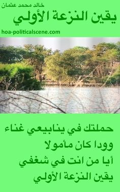 """Snippet of poetry from """"Certainty of First Tendency"""", by poet & journalist Khalid Mohammed Osman on the Dinder and Rahad garden, Sudan with the Dinder running through."""