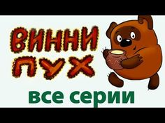 Russian Winnie the Pooh Short Friendship Quotes, Funny Friendship, Bff Quotes, Friend Quotes, Game Of Trones, True Friendships, Eeyore, Toy Story, My Childhood