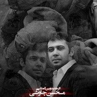 Mohsen Chavoshi - Salam Be Solh  نفرین به جنگ ...سلام به صلــــــــــــــــــــح