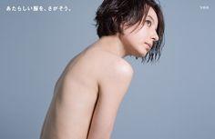ベッキーをモデルに起用した宝島社の新聞広告(提供写真)