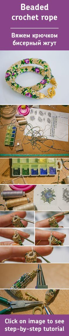 Вяжем крючком бисерный жгут с узором / beaded crochet rope #tutorial #DIY #masterclass #easy #art #сделайсам #мастеркласс #МК