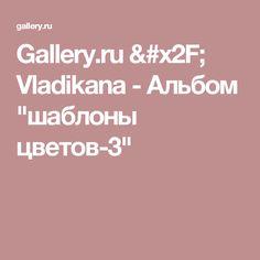 "Gallery.ru / Vladikana - Альбом ""шаблоны цветов-3"""