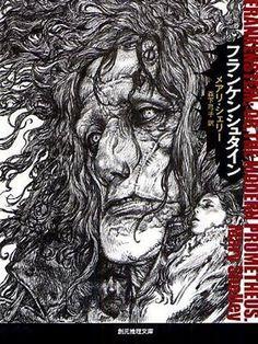 "Katsuya Terada ""Frankenstein de Mary Shelley"""