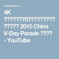 4K 中國抗戰勝利70週年《胜利大阅兵》八一制片厂 2015 China V-Day Parade 九三閱兵 - YouTube