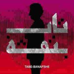 دانلود موزیک محسن نامجو بنام تاب بنفشه ، با دو کیفیت متفاوت ۳۲۰ و ۱۲۸ همراه با متن آهنگ تاب بنفشه و پخش آنلاین  Download New Music Mohsen Namjoo – Tabe Banafsheh