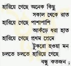 Love Bengali Hd Wallpaper - Quotes 4 You Sad Love Quotes, Love Poems, Romantic Quotes, Life Quotes, Good Morning Messages, Morning Images, Bangla Word, Love Quotes In Bengali, Tagore Quotes