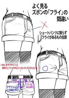 Drawing Tips Pants folds drawing refrence Drawing Reference Poses, Drawing Skills, Drawing Poses, Manga Drawing, Design Reference, Drawing Tips, Drawing Ideas, Character Drawing, Character Design
