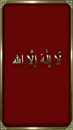 Colourful Wallpaper Iphone, Phone Wallpaper Design, Islamic Wallpaper Hd, Allah Wallpaper, Islamic Posters, Islamic Phrases, Islamic Images, Islamic Pictures, Apple Background