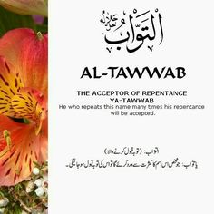 80 At Tawwab (The Guide to Repentance)