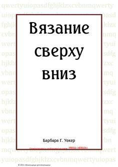 Превью Vyazanie_sverhu_vniz0001 (494x700, 152Kb)