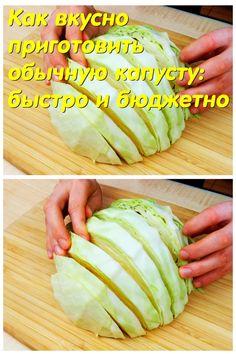 Vegetarian Recipes, Cooking Recipes, Healthy Recipes, Cabbage Recipes, Chicken Recipes, Good Food, Yummy Food, Russian Recipes, Food Network Recipes