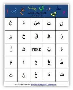 Arabic Letter Bingo