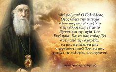 ΑΓΙΟΣ ΝΕΚΤΑΡΙΟΣ: Ο ΠΟΛΥΕΛΕΟΣ ΘΕΟΣ ΘΕΛΕΙ ΤΗΝ ΕΥΤΥΧΙΑ ΟΛΩΝ ΜΑΣ! Byzantine Icons, Orthodox Christianity, Christian Faith, Picture Quotes, Prayers, Prayer, Beans
