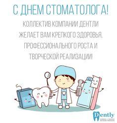 Dently.ru