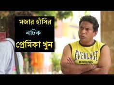 Bangla Natok 2016 -প্রেমিকা খুন by Mosharraf Karim Natok 2016