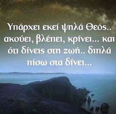Absolutely Perfect Love, Greek Quotes, Paradise, Faith, Letters, Thoughts, Motivation, Sayings, Beach