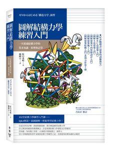 圖解結構力學練習入門:一次精通結構力學的基本知識、原理和計算 - Google 搜尋