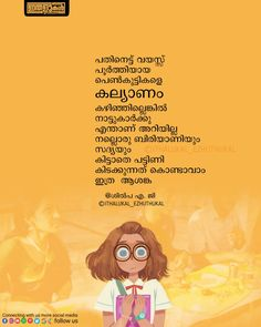 She Quotes, Girly Quotes, Malayalam Quotes, Angel Art, Meraki, Reality Quotes, Breathe, Typography, Social Media