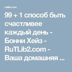 99 + 1 способ быть счастливее каждый день - Бонни Хейз - RuTLib2.com - Ваша домашняя библиотека