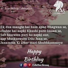 Happy Birthday Love Quotes, Happy Birthday Wishes For A Friend, Beautiful Birthday Wishes, Friend Birthday Quotes, Happy Birthday Wishes Quotes, Girlfriend Birthday, Happy Birthday Cards, Birthday Greeting Cards, Pride Quotes