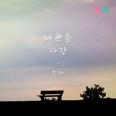 MinJae - 나쁘죠, 사랑   Good Person OST Part 23
