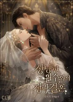 Best Romance Manga, Romantic Manga, Manga Couple, Anime Love Couple, Anime Couples Drawings, Anime Couples Manga, Manga Love, Manga Girl, Anime Cupples