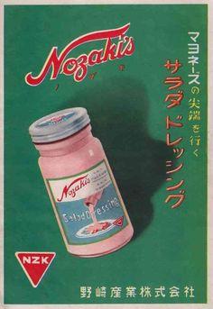 レトロなポスターの画像 Old Advertisements, Retro Advertising, Retro Ads, Vintage Ads, Vintage Posters, Retro Graphic Design, Japanese Graphic Design, Graphic Design Posters, Graphic Design Inspiration