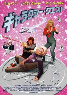 Galaxy Quest (Japanese) 11x17 Movie Poster (1999)