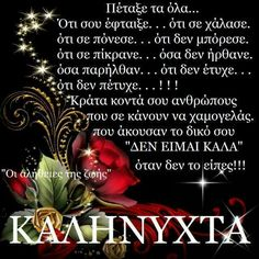 :-καληνυχτες ) Happy New Year Quotes, Quotes About New Year, Good Night Quotes, Good Morning Good Night, Greek Quotes, Life Moments, Real Friends, Kids And Parenting, Wise Words